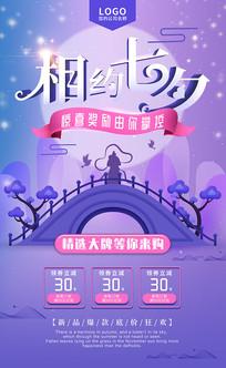 紫色手绘相约七夕海报
