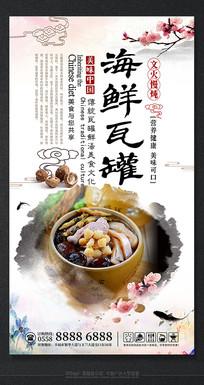 最新精品海鲜瓦罐海报设计
