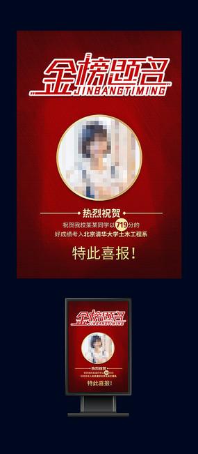 2020喜庆大气金榜题名高考放榜海报设计
