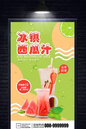 冰镇西瓜汁冷饮海报设计
