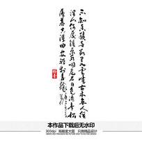 不知香积寺矢量书法字体