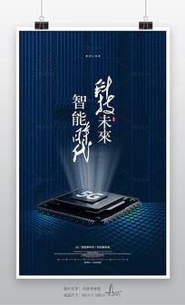 创意5G智能时代科技未来海报