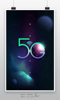 创意5G智能时代科技未来手机海报