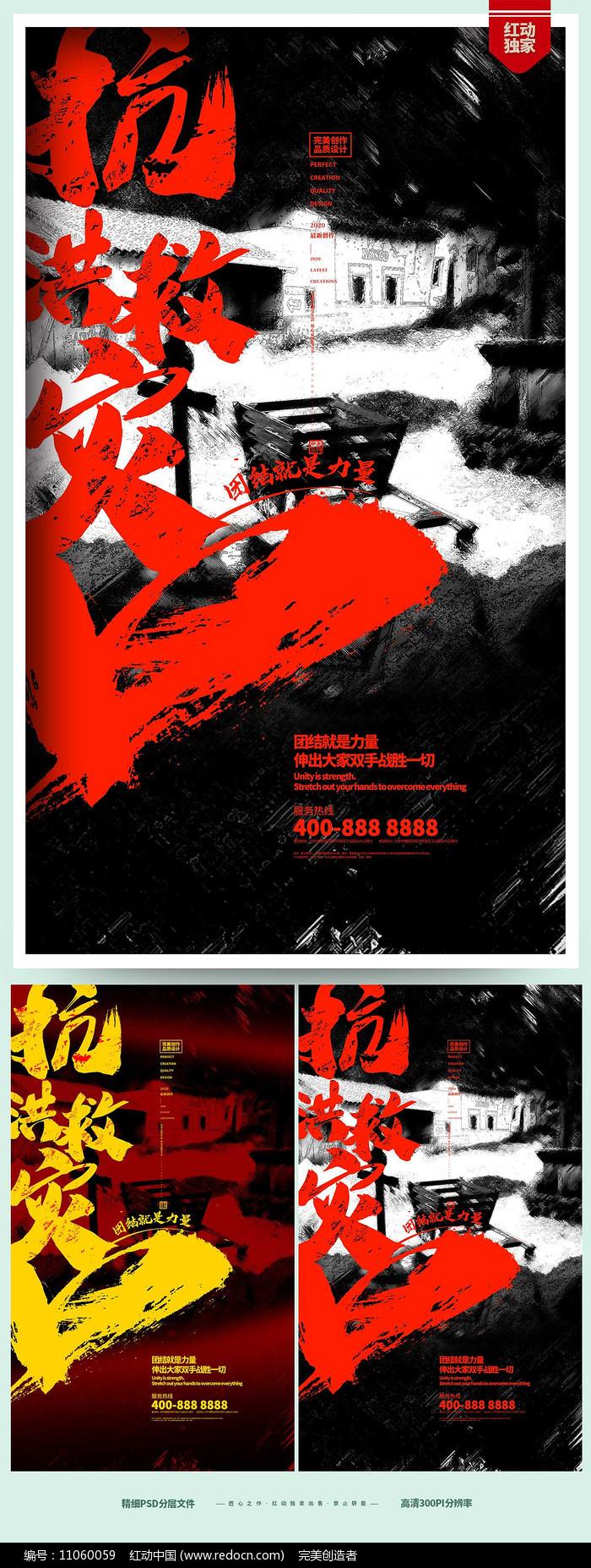 创意抗洪救灾公益宣传海报设计图片