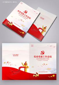 党委党建手册封面设计
