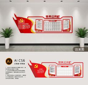 党务公开栏文化墙设计