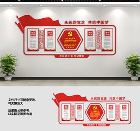 党员活动室党建宣传展板