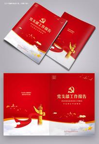 党支部工作报告封面设计