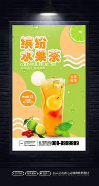 缤纷水果茶夏日饮品海报