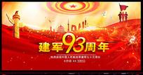 红色创意建军93周年庆典展板