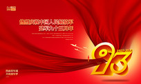 红色大气建军93周年宣传海报设计