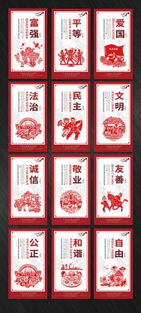 红色剪纸社会主义核心价值观展板