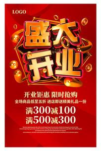 红色盛大开业广告海报