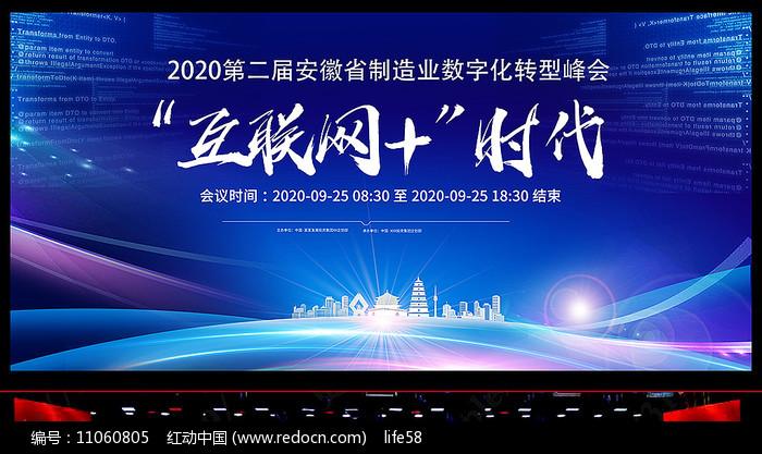 互联网科技会议背景板设计图片