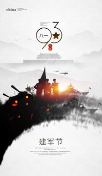 建军节中国风海报