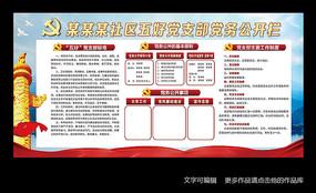 基层党支部公开宣传栏