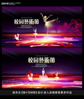 精美校园文化艺术节背景展板