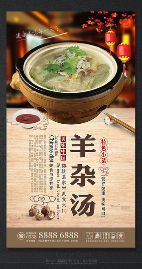 精品羊杂汤传统美食海报