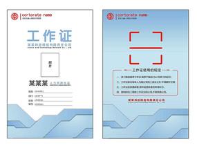 科技网络企业工作证模板