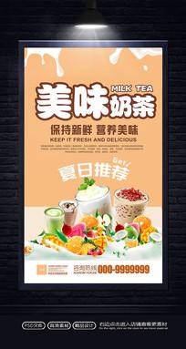 美味奶茶海报设计模板