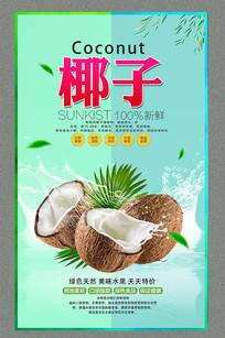 美味椰子水果海报