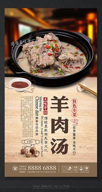 美味中国羊肉汤宣传海报