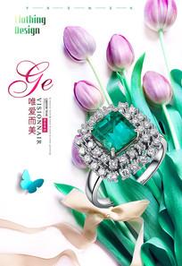 清新珠宝海报