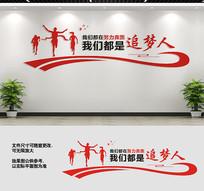 企业党建励志宣传标语文化墙