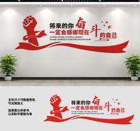 企业励志宣传标语文化墙