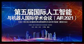 人工智能科技学术会议背景展板