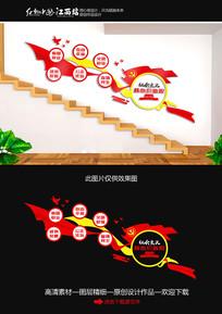 社会主义核心价值观楼梯文化墙