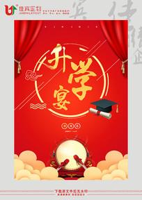 升学宴感谢师恩海报创意设计
