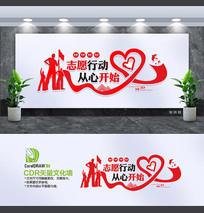 社区志愿者之家文化墙设计