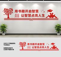 图书馆宣传文化墙设计