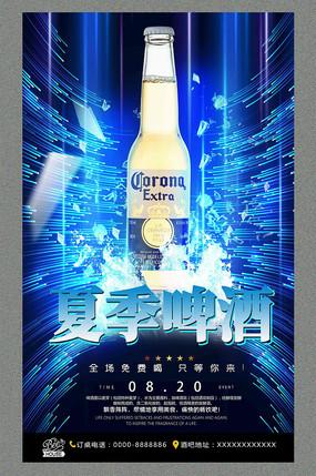 夏季啤酒促销海报设计
