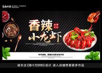 香辣小龙虾促销展板