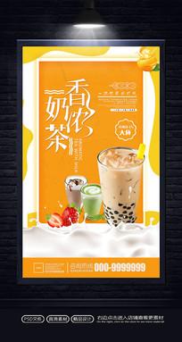香浓奶茶奶茶店促销海报