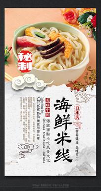 鲜美海鲜米线美食宣传海报