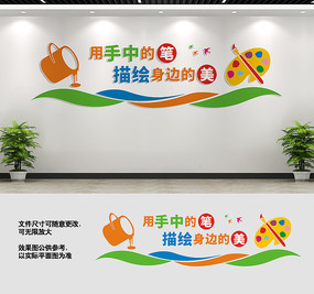 校园美术绘画室文化墙设计