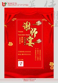 谢师宴广告宣传海报