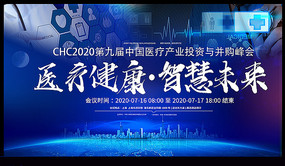 医疗科技医学会议背景板