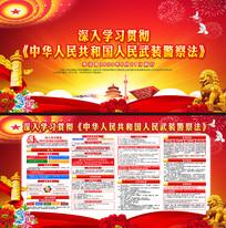 中华人民共和国人民武装警察法展板