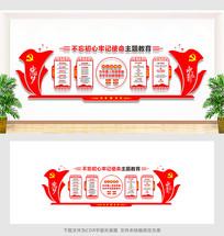 主题教育党建文化墙设计