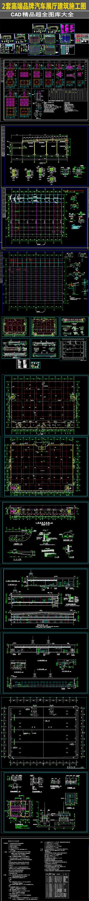 2套高端品牌汽车展厅建筑施工图