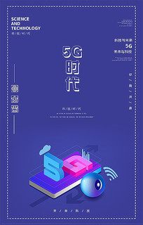 5g科技海报设计