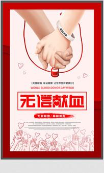 爱心献血海报