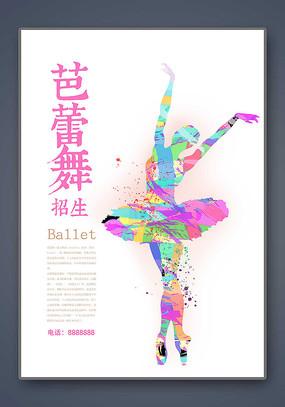 芭蕾舞招生绚丽海报