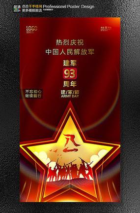 八一建军节建军93周年宣传海报