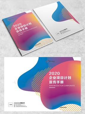 炫彩高档创意大气画册封面