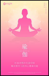 创意简约瑜伽海报